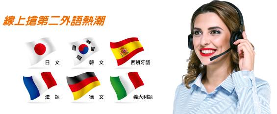 線上學外語