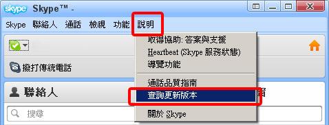 skype 海外 版