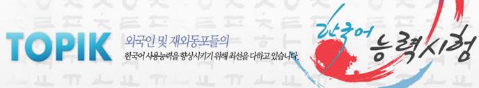 韓文檢定測驗(Test of Proficieny in Korean)