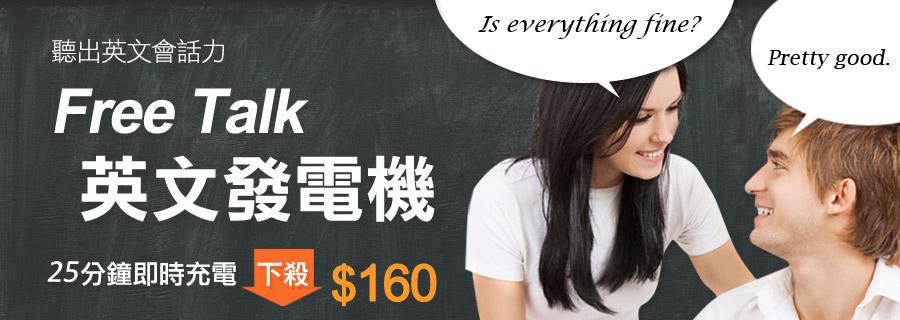 線上英文一對一,真人互動教學