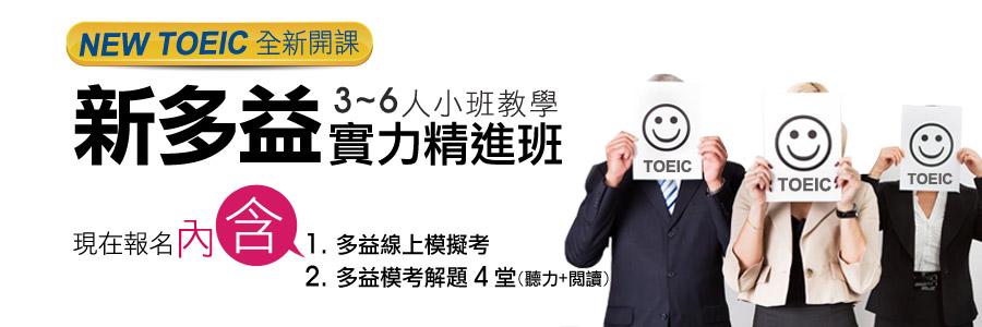 NEW TOEIC多益英文全新開課,3~6人小班教學