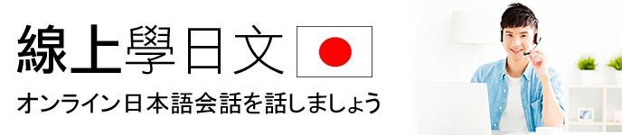 「hitutor 日文」的圖片搜尋結果